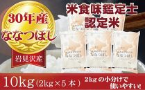 【米食味鑑定士認定米特Aランク岩見沢産】ななつぼし2kg×5本(合計10kg)