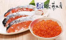 <佐藤水産>いくら醤油漬と鮭さざ浪漬