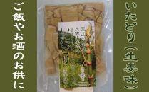いたどり(生姜)130g/春の山菜/山菜の里/高知/土佐/スカンポ/イタドリ