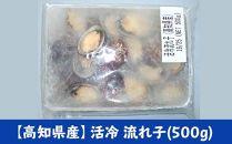 活冷流れ子(とこぶし/トコブシ/ながれこ/ナガレコ)500g/貝/珍味