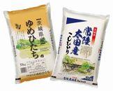 常陸太田産コシヒカリ(10㎏)・ゆめひたち(10㎏)セット