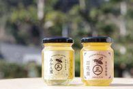 【和歌山で採れた純粋蜂蜜】みかん蜜と百花蜜130g2本セット
