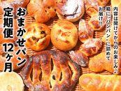 【晴れるベーカリー】おまかせ♪パンセット定期便~1年コース(12ヶ月)~