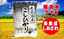 農家直送!南魚沼産コシヒカリ(塩沢産)無洗米5kg