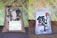 平成30年産 美浦の逸品「コシヒカリ」5kgと甘さ際立つ「はるみ」2kg【7kg】