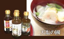 しじみスープ他、ダシ4本セット