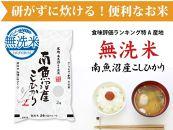 【頒布会】南魚沼産こしひかり無洗米6㎏×全12回