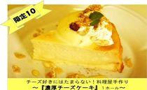 【月10個】チーズ好きにはたまらない!料理屋の『濃厚チーズケーキ』
