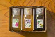 南魚沼産蜂蜜&国産蜂蜜セット【300g×3本】