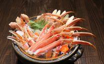 ★受付終了★【数量限定】ズワイガニ鍋セット(3人前)