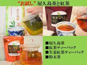 お試し屋久島茶と紅茶