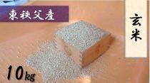 【東秩父産】コシヒカリ(玄米)10kg