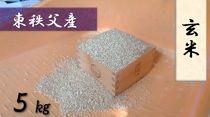 【東秩父産】コシヒカリ(玄米)5kg
