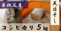 【東秩父産】天日干しコシヒカリ5kg