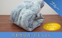 【ブルー】京都亀岡産羽毛ふとん(ハンガリーホワイトダウン90%)