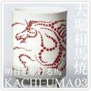 大堀相馬焼松永窯KACHI-UMA03by井上セイジ二重湯呑み