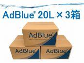 AdBlue®︎アドブルー高品位尿素水5L×4個 計20L 3箱セット