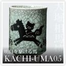 大堀相馬焼松永窯KACHI-UMA05byたかいよしかず二重湯呑み
