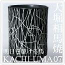 大堀相馬焼松永窯KACHI-UMA07byナカダシロウ二重湯呑み