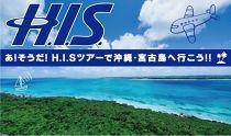 旅行クーポン≪HIS≫あ!そうだ!宮古島へ行こう!(3,000点クーポン)