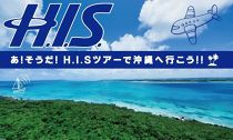 旅行クーポン≪HIS≫あ!そうだ!沖縄へ行こう!(2,500,000点クーポン)