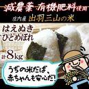 BL04【減農薬・有機肥料】「うぢの米だば安心だ」<計8㎏>出羽三山の米2種食べくらべセット30年産
