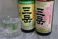 <春限定の三岳登場>三岳飲み比べ900mlセット