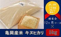 【頒布会】亀岡産米 キヌヒカリ (5kg×全12回)