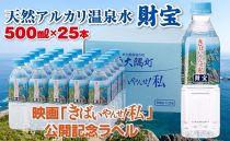 映画「きばいやんせ!私」オリジナル温泉水500ml×25本