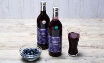 ブルーベリー果汁100%ジュースセット 加糖・無糖【2本セット】