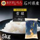 特別栽培米雪娘5kg石川県産コシヒカリ