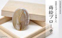 【山中漆器】胸元に華やかさを♪ 蒔絵ブローチ/柳/縦40mm×横30mm/