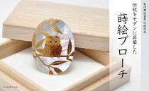 【山中漆器】胸元に華やかさを♪ 蒔絵ブローチ/ふくろう