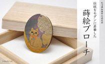 【山中漆器】胸元に華やかさを♪ 蒔絵ブローチ/猫と雪輪