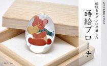 【山中漆器】胸元に華やかさを♪ 蒔絵ブローチ/テディベア・赤