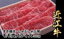 近江牛すき焼き・しゃぶしゃぶ用モモ肉スライス 350g