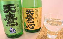 心生酒・特別本醸造生酒セット(720ml×2本)