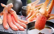 <北海道産>お刺身ズワイガニポーションプレミアムセット2kg