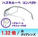 ハズキルーペ[コンパクト/1.32倍/白/クリアレンズ]&和泉市特産の人造真珠『いずみパール』グラスコード