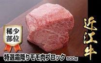 近江牛希少部位特選霜降りモモ肉ブロック 500g