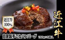近江牛100%自家製手ごねハンバーグ 150g×5個入