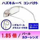 ハズキルーペ[コンパクト/1.85倍/パール/カラーレンズ]&和泉市特産の人造真珠『いずみパール』グラスコード
