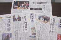 岩手日日(県央版)1カ月購読