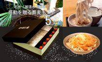 【5人前】福井県の名水を使って手打ちした越前蕎麦(生蕎麦)