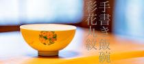飯碗彩花丸紋