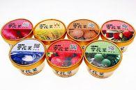 すだちくんアイスと雪花菜(おから)アイスセット【12-2】