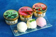 雪花菜(おから)アイス・贅沢卵の阿波アイス【10-6】