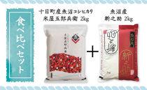 十日町産魚沼コシヒカリ『米屋五郎兵衛2kg』魚沼産『新之助2kg』食べ比べセット