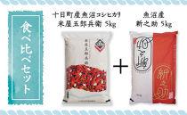 十日町産魚沼コシヒカリ『米屋五郎兵衛5kg』魚沼産『新之助5kg』食べ比べセット