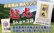 丹波篠山産 特Aランク 越 光 (5kg×3袋)